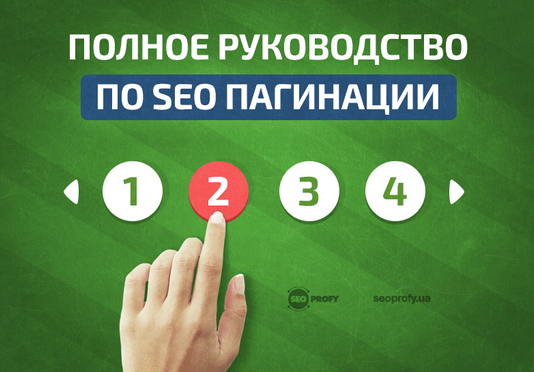 seo-pagination0